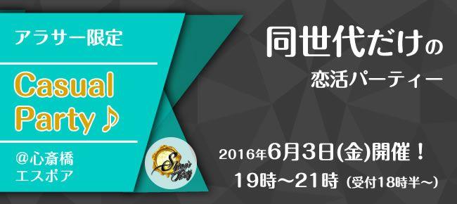 【心斎橋の恋活パーティー】SHIAN'S PARTY主催 2016年6月3日