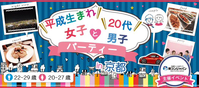 【河原町の恋活パーティー】街コンジャパン主催 2016年7月2日