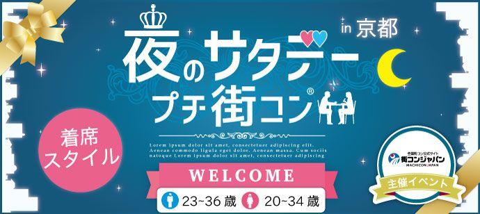 【河原町のプチ街コン】街コンジャパン主催 2016年7月23日