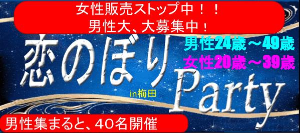 【梅田の恋活パーティー】株式会社アズネット主催 2016年6月21日