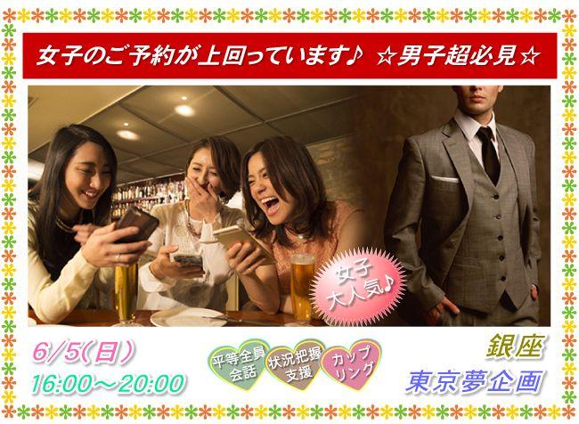 【銀座のプチ街コン】東京夢企画主催 2016年6月5日
