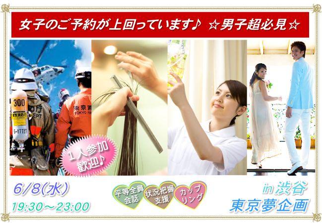 【渋谷のプチ街コン】東京夢企画主催 2016年6月8日