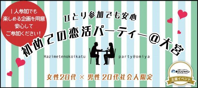 【大宮の恋活パーティー】街コンジャパン主催 2016年6月19日