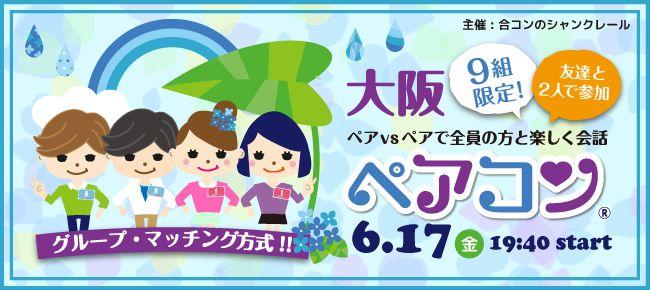 【梅田のプチ街コン】シャンクレール主催 2016年6月17日