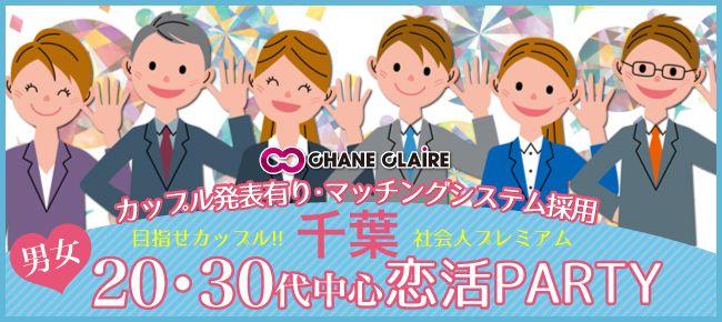 【千葉の恋活パーティー】シャンクレール主催 2016年6月18日