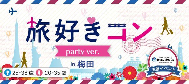 【梅田の恋活パーティー】街コンジャパン主催 2016年7月23日
