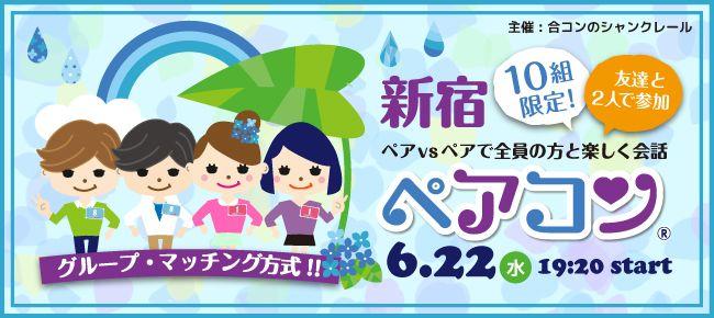 【新宿のプチ街コン】シャンクレール主催 2016年6月22日