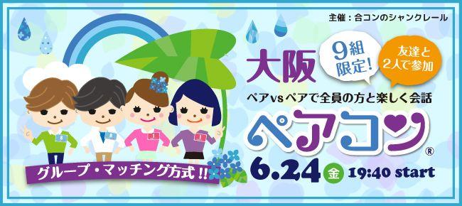 【梅田のプチ街コン】シャンクレール主催 2016年6月24日