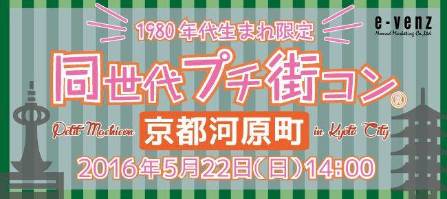【京都府その他のプチ街コン】e-venz(イベンツ)主催 2016年5月22日