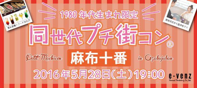 【東京都その他のプチ街コン】e-venz(イベンツ)主催 2016年5月28日