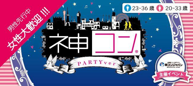 【三宮・元町の恋活パーティー】街コンジャパン主催 2016年7月16日