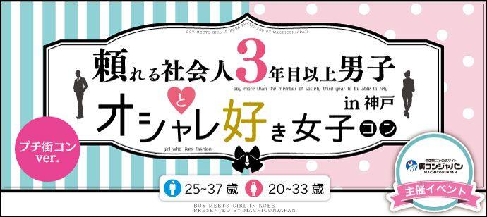 【三宮・元町のプチ街コン】街コンジャパン主催 2016年7月3日