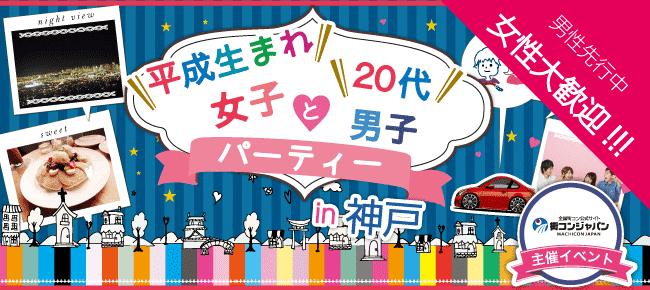 【三宮・元町の恋活パーティー】街コンジャパン主催 2016年7月9日