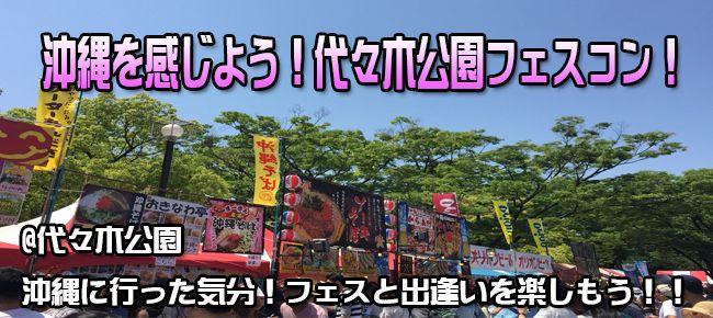 【渋谷のプチ街コン】e-venz(イベンツ)主催 2016年5月22日