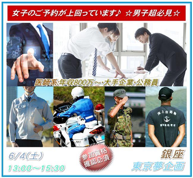 【銀座の婚活パーティー・お見合いパーティー】東京夢企画主催 2016年6月4日