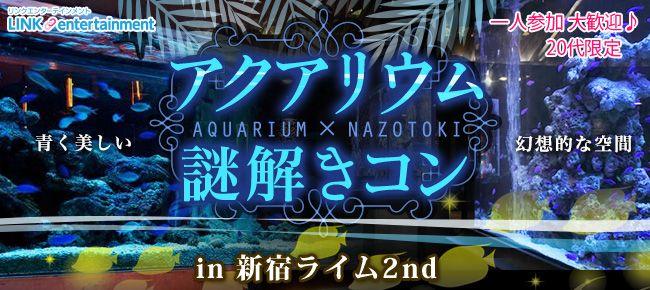 【新宿のプチ街コン】街コンダイヤモンド主催 2016年7月16日