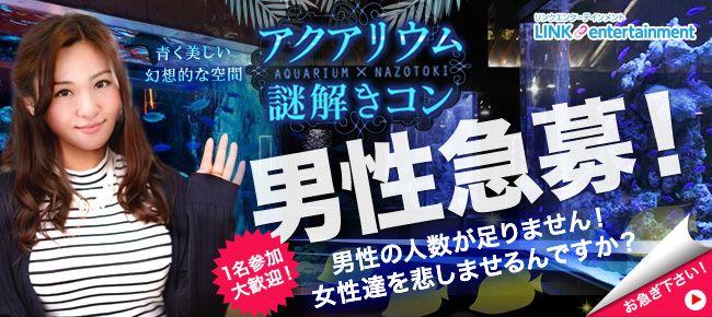【新宿のプチ街コン】街コンダイヤモンド主催 2016年7月30日