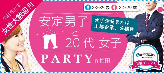 【梅田の恋活パーティー】街コンジャパン主催 2016年7月3日