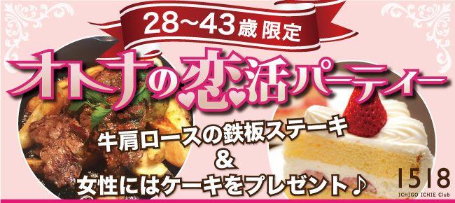 【名古屋市内その他の恋活パーティー】イチゴイチエ主催 2016年5月28日