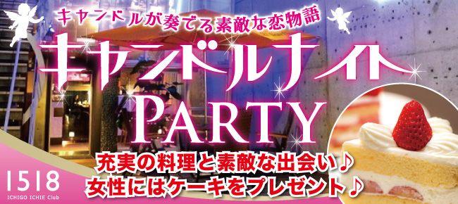 【名古屋市内その他の恋活パーティー】イチゴイチエ主催 2016年5月29日