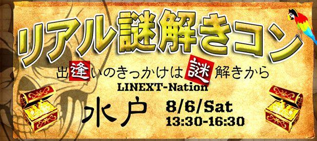 【水戸のプチ街コン】株式会社リネスト主催 2016年8月6日