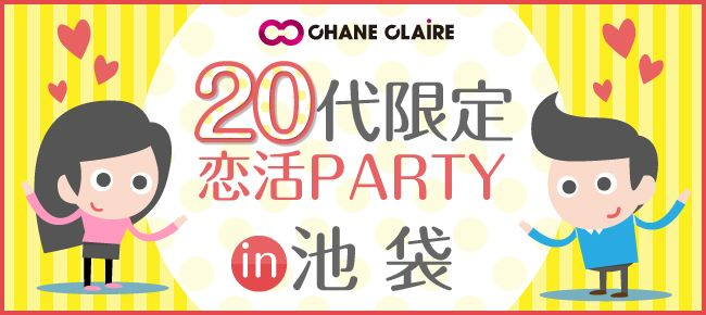 【池袋の恋活パーティー】シャンクレール主催 2016年6月30日