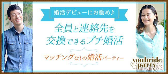 【新宿の婚活パーティー・お見合いパーティー】ユーコ主催 2016年6月18日