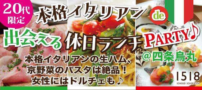 【烏丸の恋活パーティー】イチゴイチエ主催 2016年5月29日