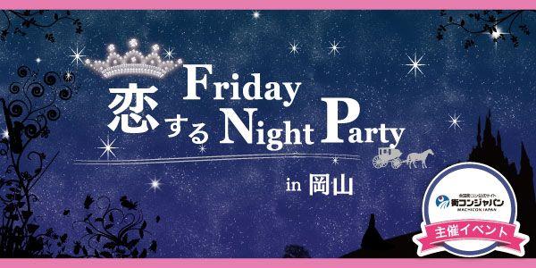 【倉敷の恋活パーティー】街コンジャパン主催 2016年7月15日