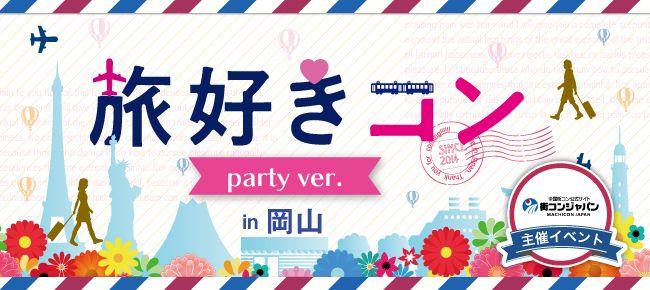 【倉敷の恋活パーティー】街コンジャパン主催 2016年7月17日
