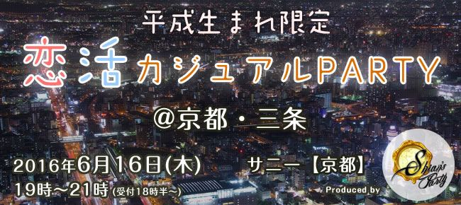 【京都府その他の恋活パーティー】SHIAN'S PARTY主催 2016年6月16日