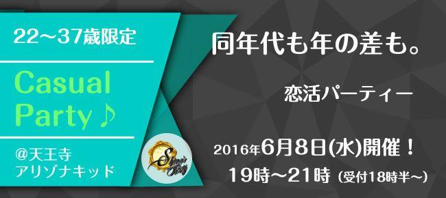 【天王寺の恋活パーティー】SHIAN'S PARTY主催 2016年6月8日
