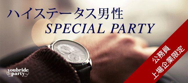 【恵比寿の婚活パーティー・お見合いパーティー】ユーコ主催 2016年6月18日