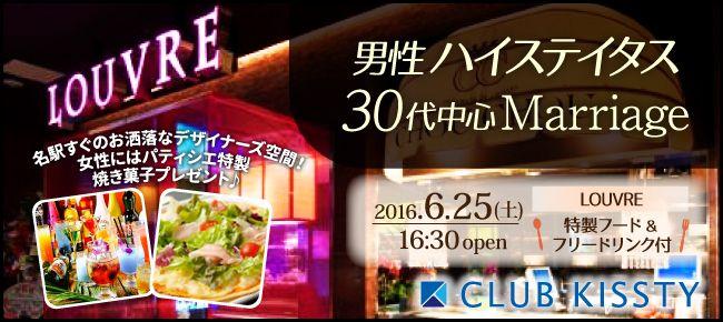 【名古屋市内その他の婚活パーティー・お見合いパーティー】クラブキスティ―主催 2016年6月25日