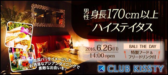 【名古屋市内その他の恋活パーティー】クラブキスティ―主催 2016年6月26日