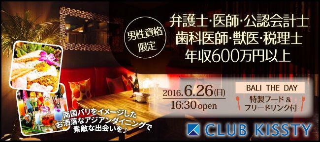 【名古屋市内その他の婚活パーティー・お見合いパーティー】クラブキスティ―主催 2016年6月26日