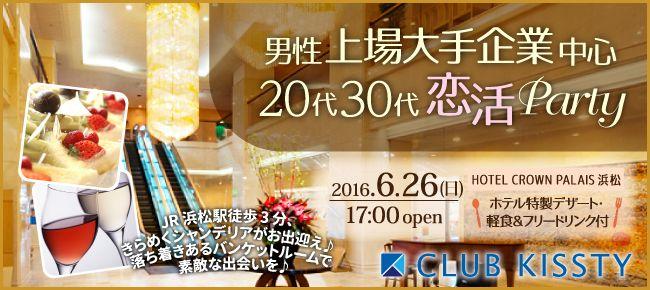 【浜松の恋活パーティー】クラブキスティ―主催 2016年6月26日