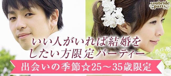 【渋谷の婚活パーティー・お見合いパーティー】ユーコ主催 2016年6月19日