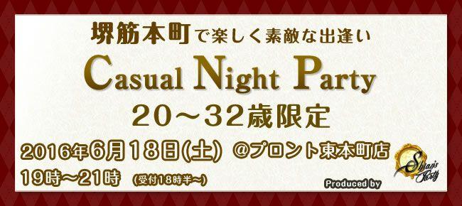 【本町の恋活パーティー】SHIAN'S PARTY主催 2016年6月18日