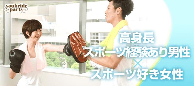【新宿の婚活パーティー・お見合いパーティー】ユーコ主催 2016年6月19日