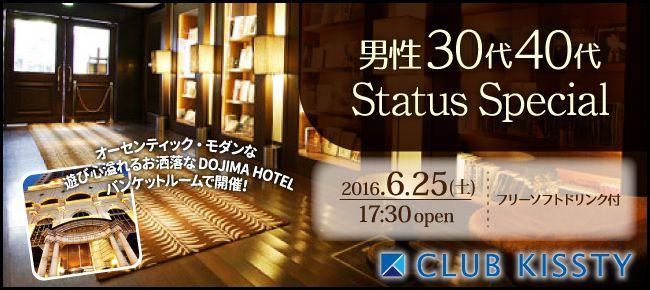 【堂島の婚活パーティー・お見合いパーティー】クラブキスティ―主催 2016年6月25日