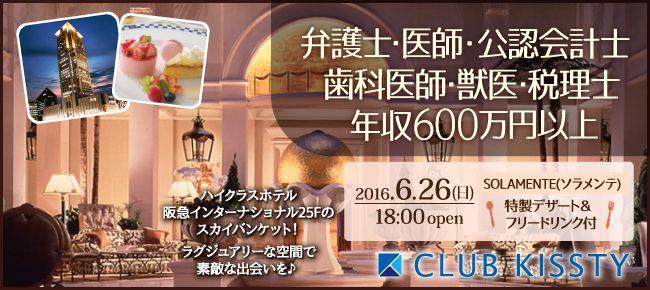 【大阪府その他の恋活パーティー】クラブキスティ―主催 2016年6月26日