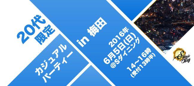 【大阪府その他の恋活パーティー】SHIAN'S PARTY主催 2016年6月5日