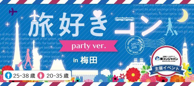 【梅田の恋活パーティー】街コンジャパン主催 2016年7月18日