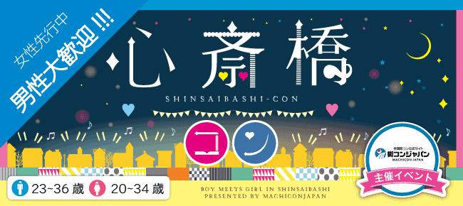 【心斎橋のプチ街コン】街コンジャパン主催 2016年7月22日