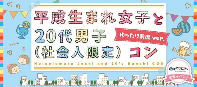 【横浜市内その他のプチ街コン】街コンジャパン主催 2016年6月11日