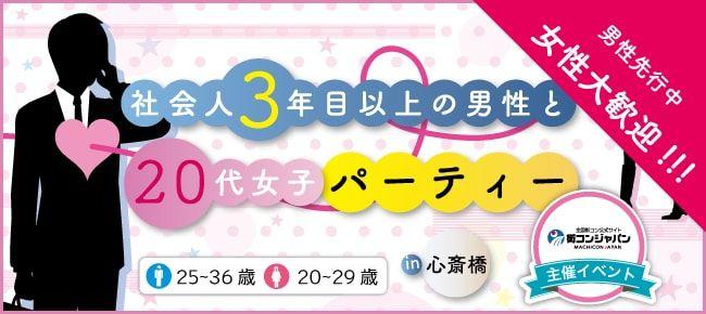 【心斎橋の恋活パーティー】街コンジャパン主催 2016年7月16日