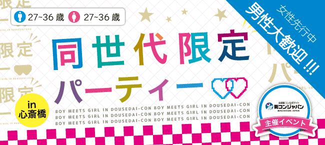 【心斎橋の恋活パーティー】街コンジャパン主催 2016年7月24日