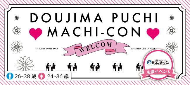 【堂島のプチ街コン】街コンジャパン主催 2016年7月18日