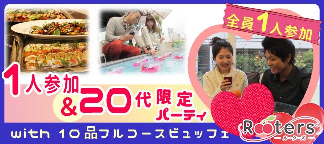 【表参道の恋活パーティー】Rooters主催 2016年6月23日